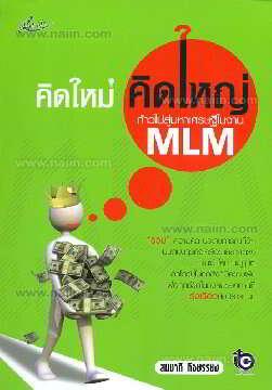 คิดใหม่ คิดใหญ่ ก้าวไปสู่มหาเศรษฐีในงาน MLM