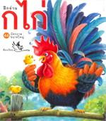 บัตรคำศัพท์ประกอบภาพ ก ไก่