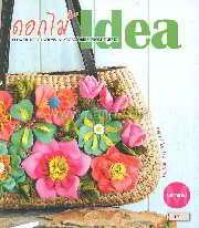 ดอกไม้ผ้า Idea