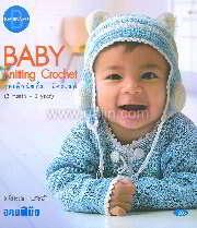 Baby Knitting Crochet - ชุดเด็กนิตติ้ง โครเชต์