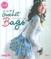 Crochet Bags - กระเป๋าโครเชต์