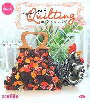Handbags & Quilting - กระเป๋าผ้างานควิลท์