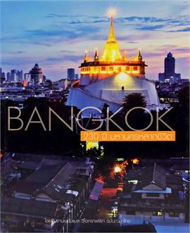 Bangkok : 230 ปี มหานครหลากชีวิต