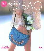 It's a bag - กระเป๋าผ้า