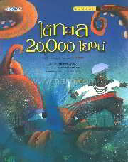 ใต้ทะเล 20,000 โยชน์ นิทานอมตะ