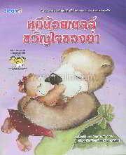หมีน้อยเบลล์ขวัญใจของย่า ชุด ครอบครัวอุ่