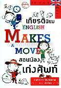 เกียรตินิยมสอนน้องเก่งศัพท์ English Make a Move