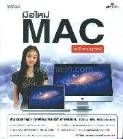 มือใหม่ MAC ฉบับสมบูรณ์