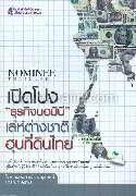 เปิดโปงธุรกิจนอมินี เล่ห์ต่างชาติฮุบที่ดินไทย