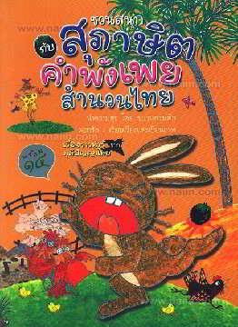 ชวนสนุกกับสุภาษิตคำพังเพย สำนวนไทย