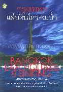 กรุงเทพฯแผ่นดินไหว-จมน้ำ