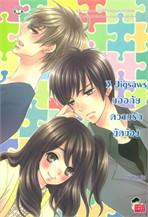 3 Jigsaws ขออภัยความรักขัดข้อง