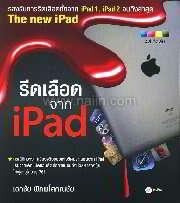 รีดเลือดจาก iPad