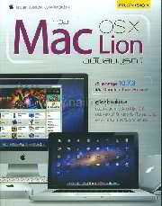 คู่มือ Mac OS X Lion ฉบับสมบูรณ์
