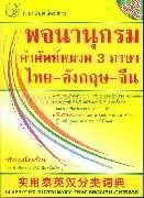 พจนานุกรมคำศัพท์หมวด 3ภาษาไทย-อังกฤษ-จีน