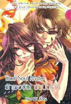 Bad Soul Mate รักเธอจัง! ยัยนังร้าย
