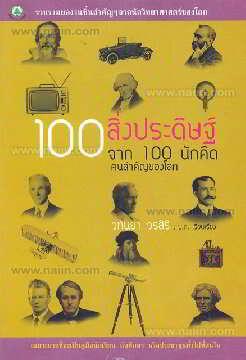 100 สิ่งประดิษฐ์จาก 100 นักคิดคนสำคัญของ