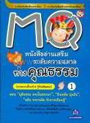 MQ อ่านเสริมความฉลาดทางคุณธรรม ล.1