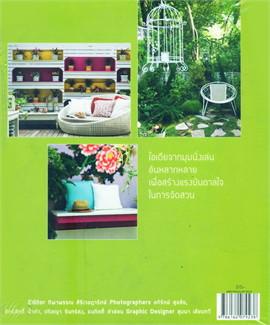 Garden Elements Vol.2 มุมนั่งเล่น เฟอร์นิเจอร์ ศาลา
