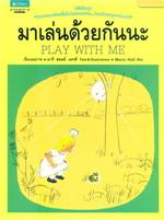 มาเล่นด้วยกันนะ (Thai-Eng) (ปกอ่อน)
