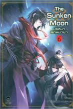 The Sunken Moon ปริศนาพิภพมายา 6