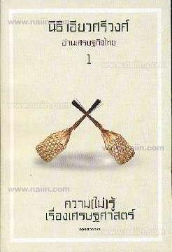 อ่านเศรษฐกิจไทย 1 ความ(ไม่)รู้เรื่องเศรษฐศาสตร์
