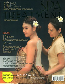 Spa Treatment + DVD