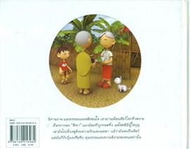 สีเทา เจ้าแมววัด (Thai-Eng)
