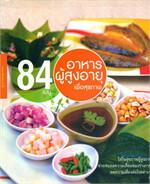 84 เมนูอาหารผู้สูงอายุเพื่อสุขภาพ