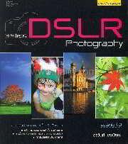 3 Steps DSLR Photography สรรค์สร้างภาพสวยใน 3 ขั้นตอน