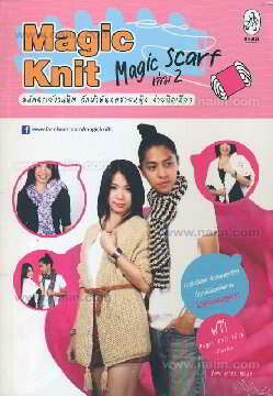 Magic Knit Magic Scarf ล.2 + Magic Knit เฟรม (4 เฟรม)