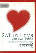 GAT in Love พิชิต GAT ด้วยรัก