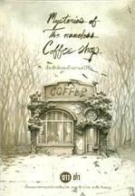 เรื่องลึกลับของร้านกาแฟไร้ชื่อ (ขาวดำ ล.2)