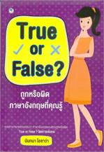 True or False? ถูกหรือผิด ภาษาอังกฤษที่คุณรู้