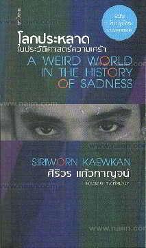 โลกประหลาด ในประวัติศาสตร์ความเศร้า