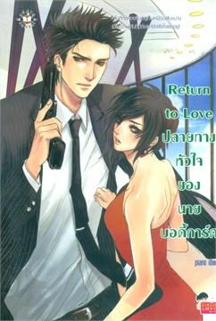 Return to Love ปลายทางหัวใจของนายบอดี้การ์ด