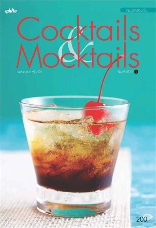 Cocktail & Mocktails