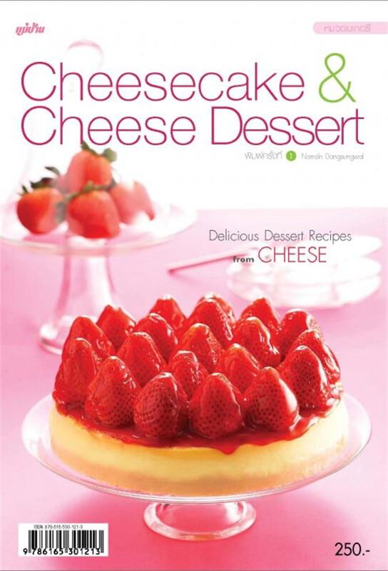 Cheesecake & Cheese Dessert