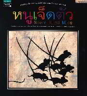หนูเจ็ดตัว (Thai-Eng) (ปกอ่อน)