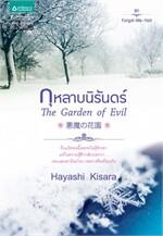 The Garden of Evi กุหลาบนิรันดร์