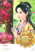 หญิงงามเจาจวิน