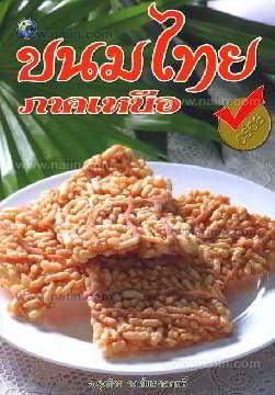 ขนมไทยภาคเหนือ