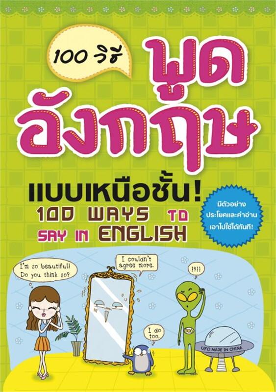 100 วิธีพูดภาษาอังกฤษแบบมือโปร