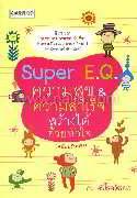 Super E.Q. ความสุข & ความสำเร็จ สร้างได้ด้วยหัวใจ (ฉบับปรับปรุง)
