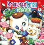 สำนวนไทยใช้บ่อย