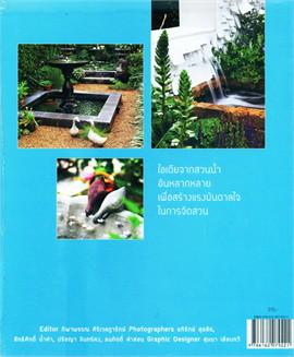 Garden Elements Vol.3 บ่อ น้ำตก น้ำพุ