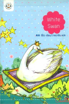 White Swan (cookie)