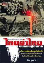 ย้อนตำนานเลือด ไทยฆ่าไทยบนถนนสู่อำนาจ