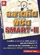 ฉลาดคิดพิชิต SMART-II