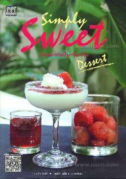 Simply Sweet ของหวานในวันว่าง